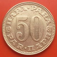 50 пара 1981 ЮГОСЛАВИЯ