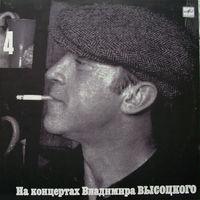LP Владимир Высоцкий - На Концертах Владимира Высоцкого – 4