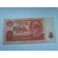 СССР 10 рублей 1961