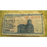 Проездные талоны 2500 руб. распродажа