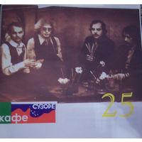 """Сузор'е - Кафе 2002 (запись концерта в кафе """"Сузор'е"""" 27 марта 1981г.)"""