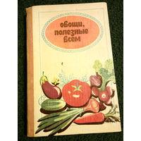 Книга Полезные овощи всем 1984 года. Даны рецепты блюд из овощей.