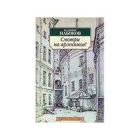 Смотри на арлекинов Набоков, элект. книга