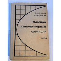 Школьный учебник СССР 10 кл Алгебра и элементарные функции ч.2 1972г