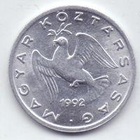 Венгрия, 10 филлеров 1992 года.