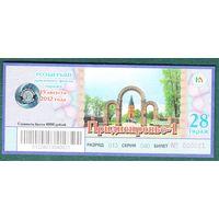 Лотерейный билет Приднепровье-1 тираж 28 2012 год