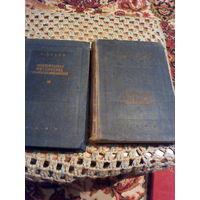 Феликс Клейн Элементарная математика 2 тома 1933 год