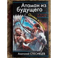 Атаман из будущего. Огнем и мечом.   Анатолий Спесивцев.   Вам будет интересно!
