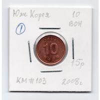 10 вон Южная Корея 2008 года (#1)