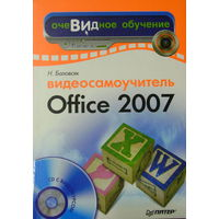 "Книга ""Видеосамоучитель Office 2007 (+ CD-ROM)"" Н. Баловсяк"