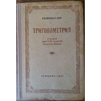 Новоселов С.И. Тригонометрия учебник для 9-10 классов УЧПЕДГИЗ - 1957