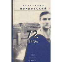 Покровский. 72 метра. Книга прозы