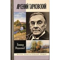 Филимонов В. П. Арсений Тарковский: Человек уходящего лета. Серия: Жизнь замечательных людей.