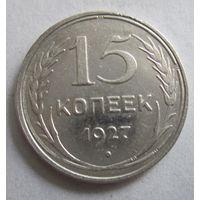 СССР. 15 копеек 1927 .124