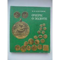 М.М. Максимов  Очерк о золоте