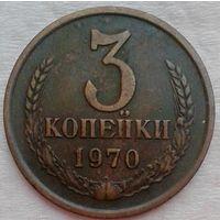 3коп.1970г.
