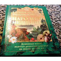 Самая полная энциклопедия народной медицины