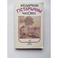 Беларускі гістарычны часопіс 3 1996