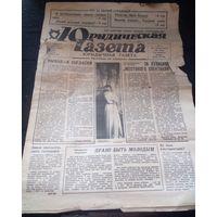 Юридическая газета,1991г.