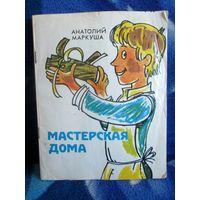 Мастерская дома. Полезные советы ребятам, начинающим мастерить. Маркуша А.М. 1987