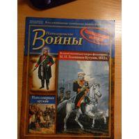 Наполеоновские войны Великий полководец генерал-фельдмаршал М. И. Голенищев-Кутузов,