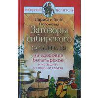 Заговоры сибирского целителя на здоровье богатырское и на защиту от порчи и сглаза