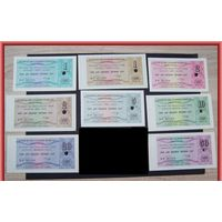 СССР, отрезные чеки БВТ 1,2,5,10,20,50 копеек 1,2 рубля  1979 год,  (8 банкнот - Номер один на всех номиналах !!!)