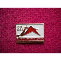 50 лет Советской Армии
