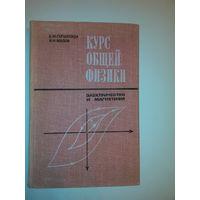 Гершензон Е.М., Малов Н.Н. Курс общей физики. Электричество и магнетизм