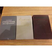 Справочники медицинские 1964г 4 книги