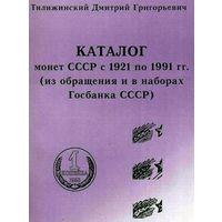 Тилижинский - Каталог монет СССР 1921-91 гг - на CD