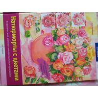 Книга Натюрморты с цветами.
