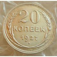 20коп 1927г