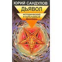 Дьявол. Исторический и культурный феномен.