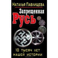 Запрещенная Русь. 10 тысяч лет нашей истории.