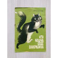Михалков С. Что кошка себе вообразила. Книжка-картинка для дошкольного возраста. Художник Андрюшенко С.К. К.