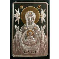 Икона Знамение, 20 рублей 2014 Серебро