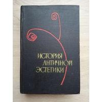 1963. А.Ф. Лосев - История античной эстетики