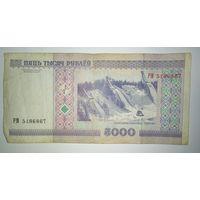 5000 рублей, серия РМ