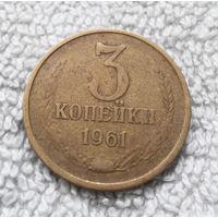 3 копейки 1961 СССР #11