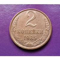 2 копейки 1985 СССР #06