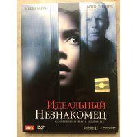 DVD ИДЕАЛЬНЫЙ НЕЗНАКОМЕЦ (ЛИЦЕНЗИЯ)