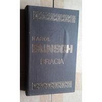 "Karol Bunsch ""Bracia"" (па-польску)"