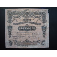 Сто рублей.1915г.