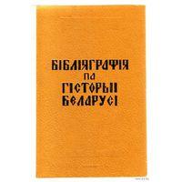 "Библиография по истории Беларуси: феодализм и капитализм"". 1969г."