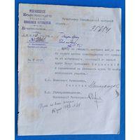 Документ Управления Волковыского Уездного Воинского начальника. 1910 г.