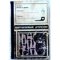 ЗАРУБЕЖНЫЙ ДЕТЕКТИВ: ЧЕЛОВЕК СО ШРАМОМ Е. Эдигей * СПЕЦИАЛЬНЫЙ ПАРИЖСКИЙ ВЫПУСК П. Мойес * ТРАВОЙ НИЧТО НЕ СКРЫТО... Г. Нюквист 1974 г изд.