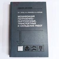 Механизация погрузочно-разгрузочных, транспортных и складских работ. Зуев, Левачев, Лотков