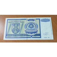 Республика Сербская Краина 10 000 000 динаров 1993 UNC