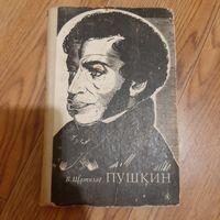 Пушкин Б. Шатилов